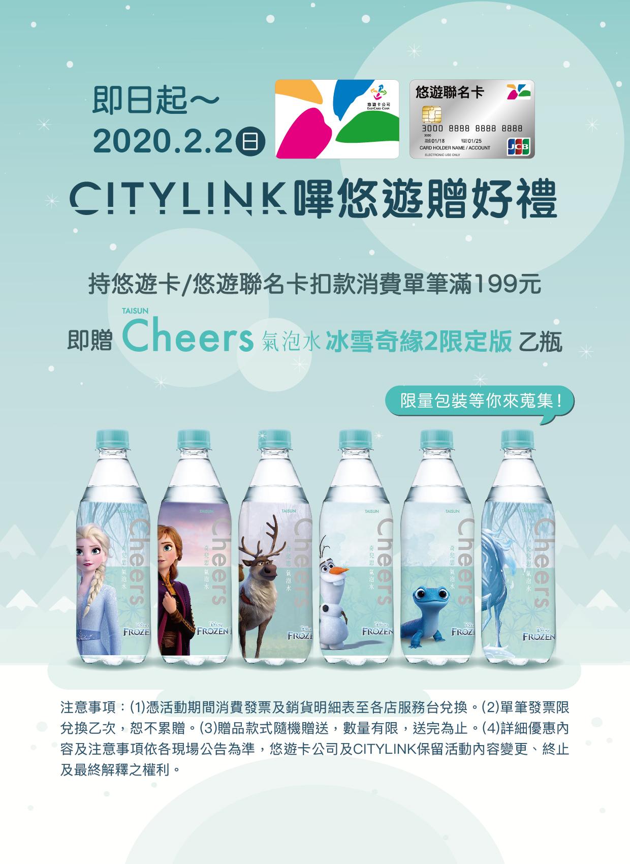 x_CITYLINK1240x1700