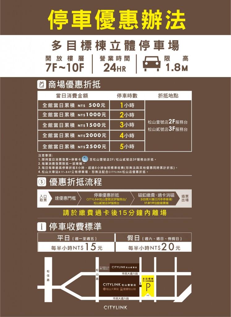 松山店停車場優惠_電子20190201_APP首頁