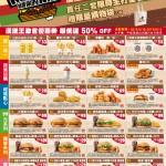 漢堡王松山店開幕DM-A4-01