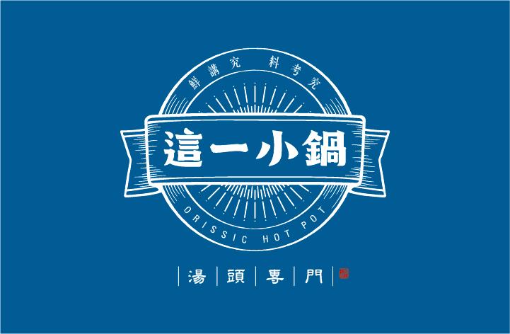 這一小鍋-松山潤泰-電子文宣需求-05