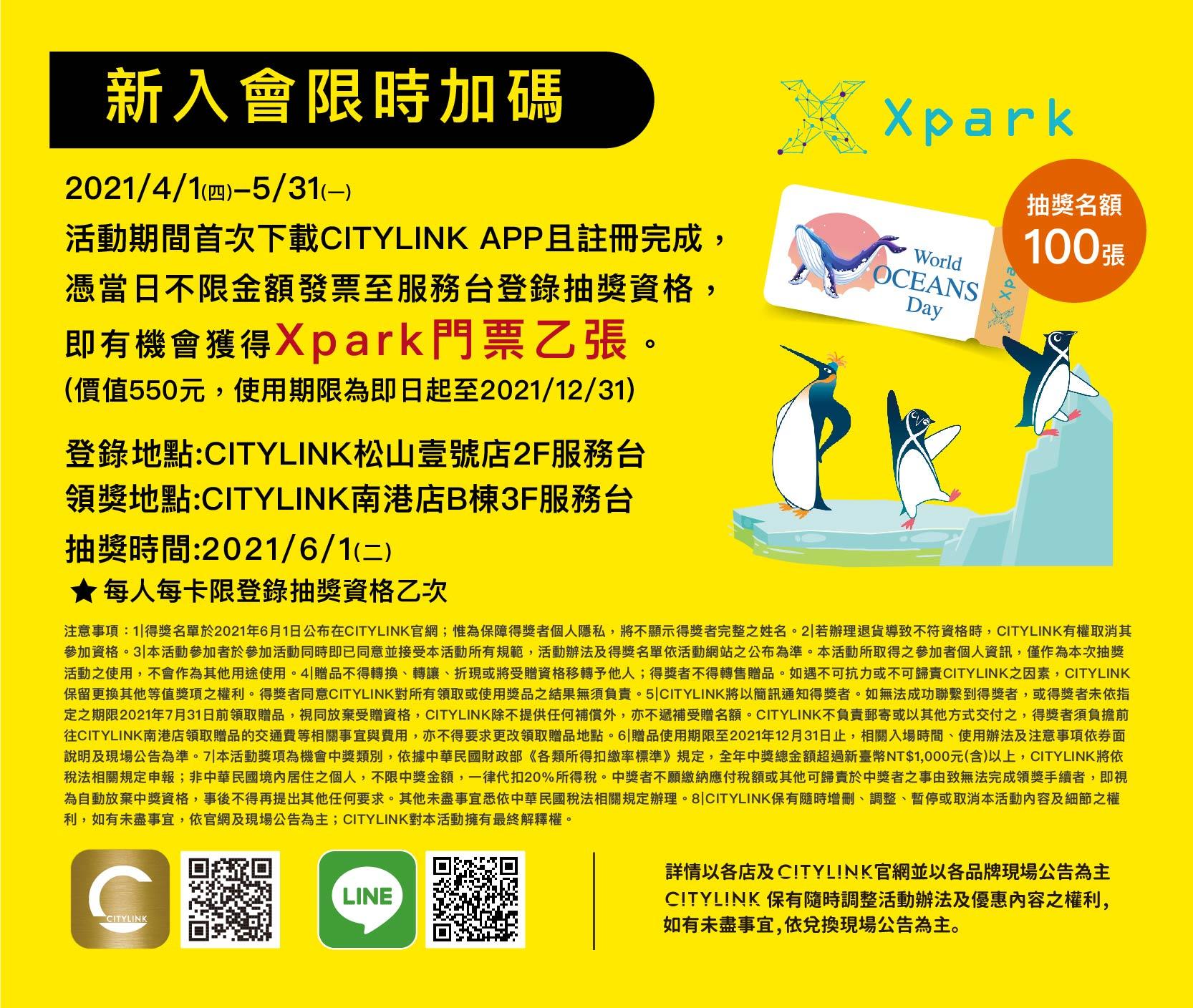 SUPER MEMBER優惠大公開_800高不限-松山