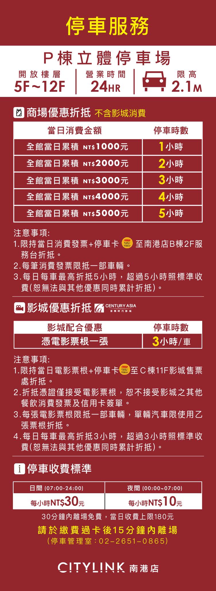 停車服務(0807)_南港