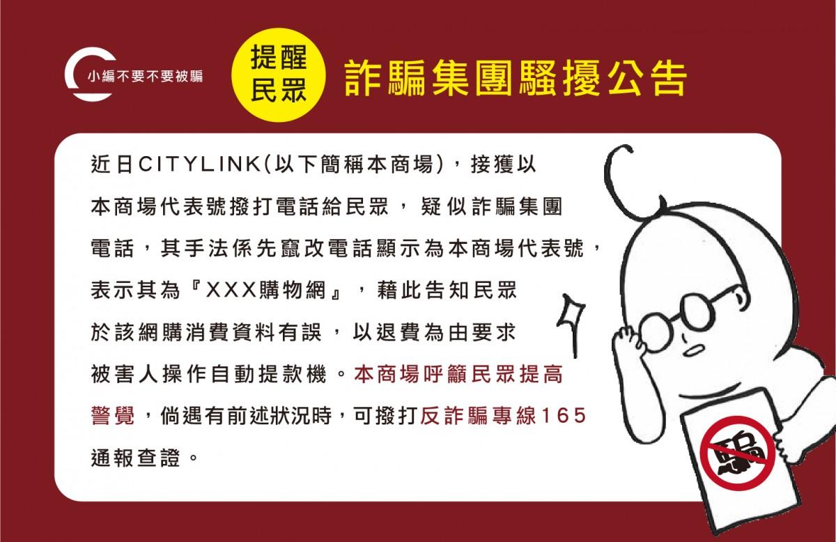 反詐騙公告_電子_官網活動代表圖 w370xh240
