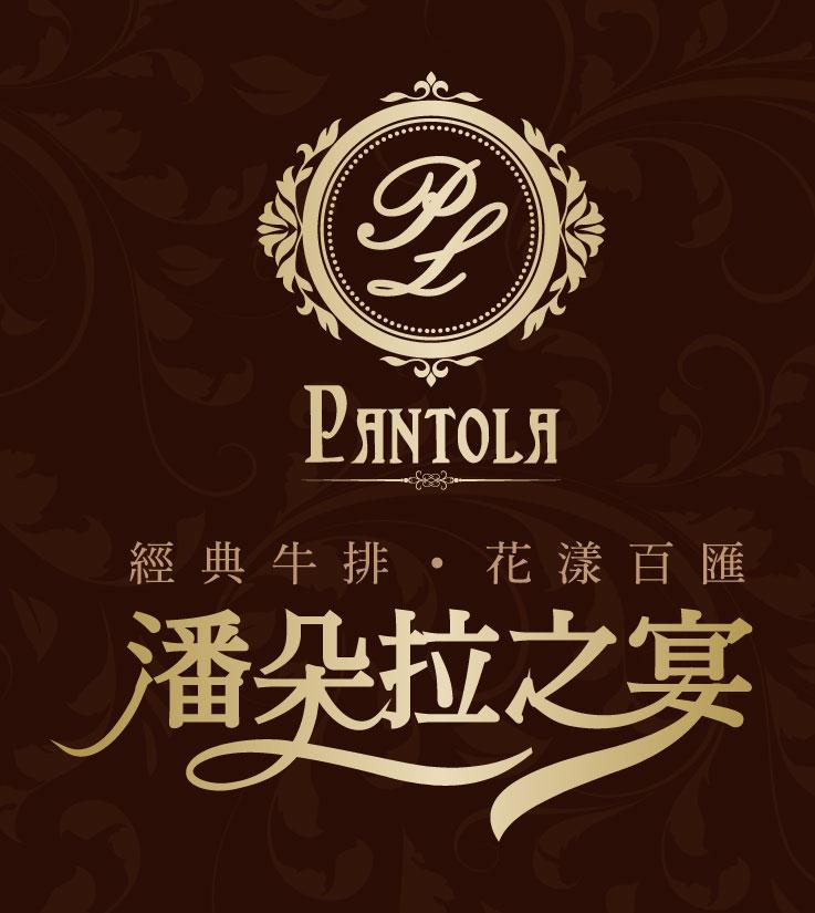 潘朵拉-LOGO設計(改2)