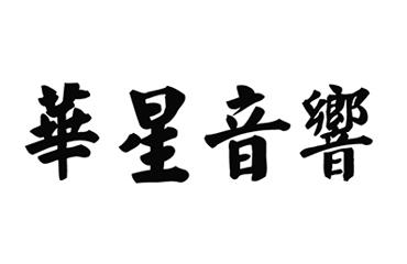 華星音響 LOGO370x240